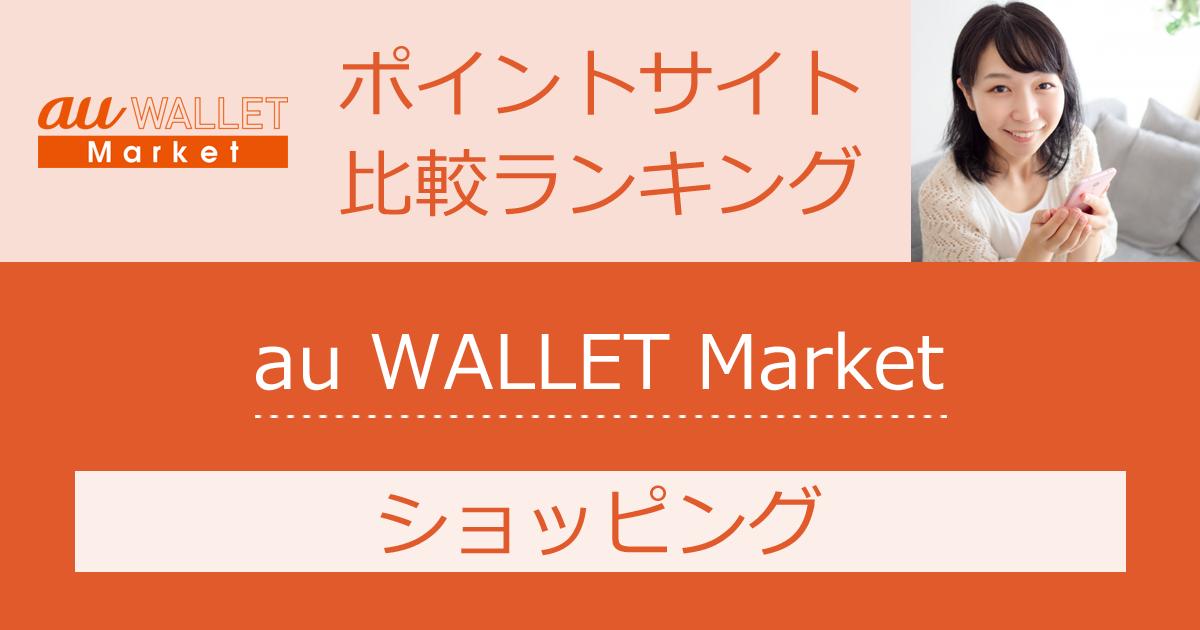ポイントサイトの比較ランキング。ポイントサイトを経由してauのショッピングサービス「au WALLET Market」でショッピングしたときにもらえるポイント数で、ポイントサイトをランキング。