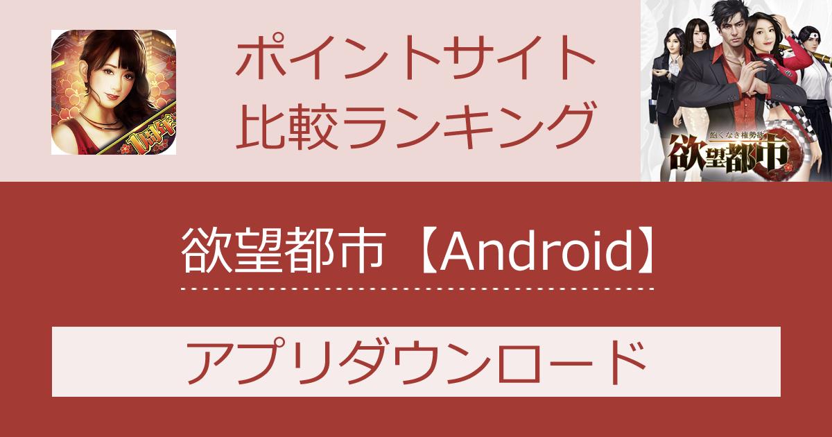 ポイントサイトの比較ランキング。ヤクザ育成RPG「欲望都市【Android】」をポイントサイト経由でダウンロードしたときにもらえるポイント数で、ポイントサイトをランキング。