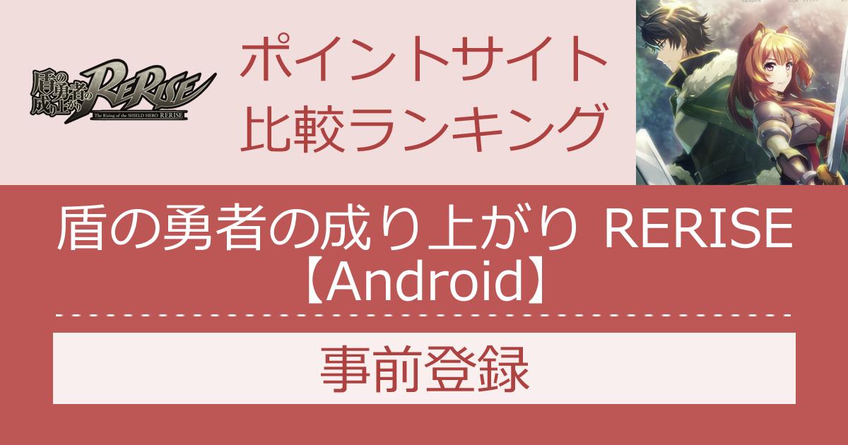 ポイントサイトの比較ランキング。「盾の勇者の成り上がり RERISE【Android】」をポイントサイト経由で事前登録したときにもらえるポイント数で、ポイントサイトをランキング。