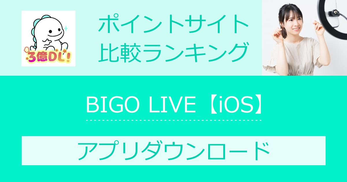 ポイントサイトの比較ランキング。ライブ配信アプリ「BIGO LIVE(ビゴライブ)【iOS】」をポイントサイト経由でダウンロードしたときにもらえるポイント数で、ポイントサイトをランキング。