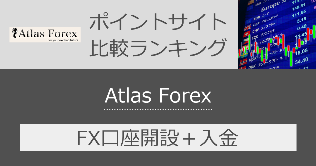 ポイントサイトの比較ランキング。Atlas Forexの口座をポイントサイト経由で開設・入金したときにもらえるポイント数で、ポイントサイトをランキング。