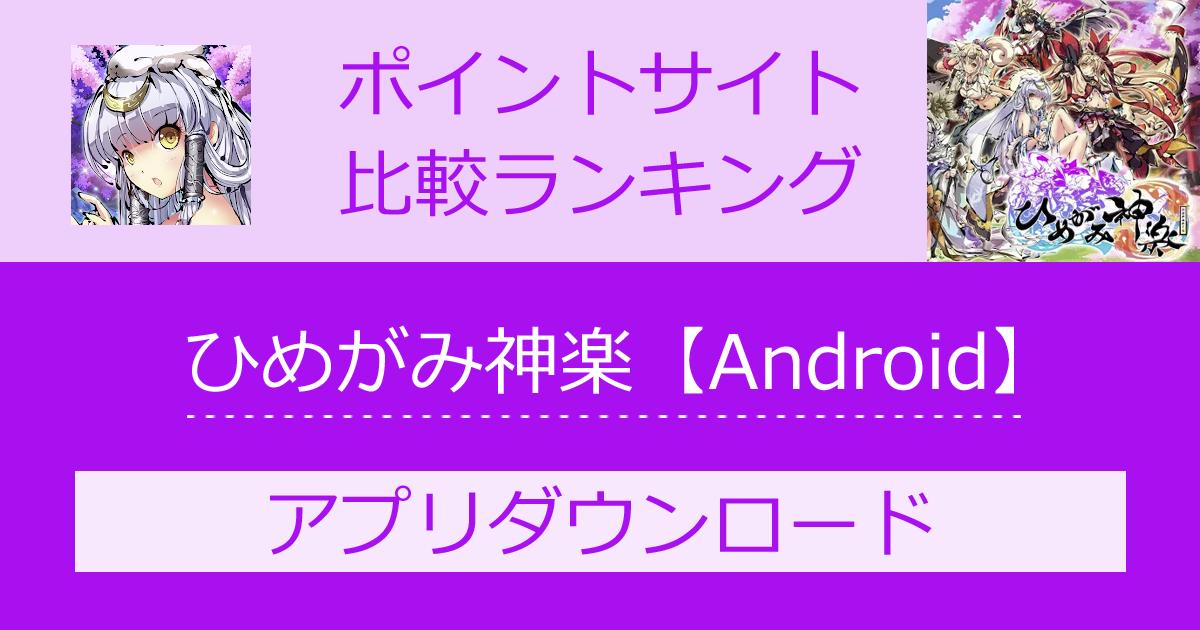 ポイントサイトの比較ランキング。神霊縁結びRPG「ひめがみ神楽【Android】」をポイントサイト経由でダウンロードしたときにもらえるポイント数で、ポイントサイトをランキング。