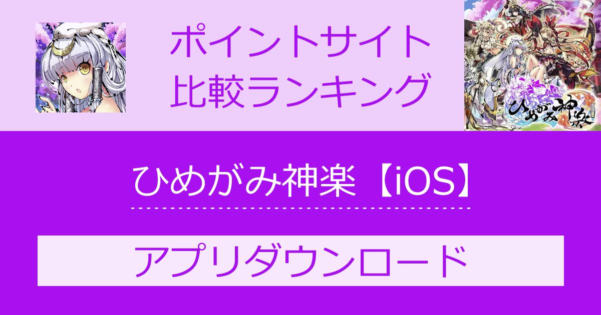 ポイントサイトの比較ランキング。神霊縁結びRPG「ひめがみ神楽【iOS】」をポイントサイト経由でダウンロードしたときにもらえるポイント数で、ポイントサイトをランキング。