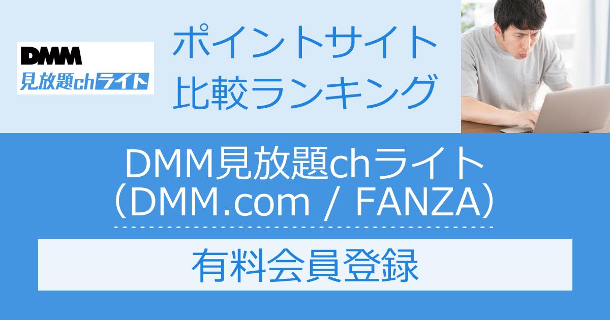 ポイントサイトの比較ランキング。ポイントサイトを経由して動画見放題サービス「DMM見放題chライト(DMM.com / FANZA)」に有料会員登録したときにもらえるポイント数で、ポイントサイトをランキング。