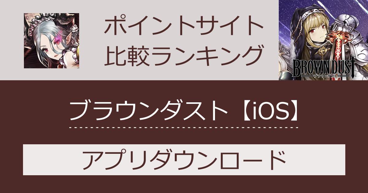 ポイントサイトの比較ランキング。采配バトルRPG「ブラウンダスト【iOS】」をポイントサイト経由でダウンロードしたときにもらえるポイント数で、ポイントサイトをランキング。