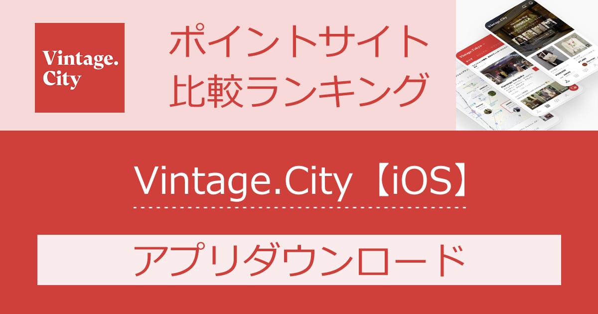 ポイントサイトの比較ランキング。ヴィンテージファッションメディアアプリ「Vintage.City【iOS】」をポイントサイト経由でダウンロードしたときにもらえるポイント数で、ポイントサイトをランキング。