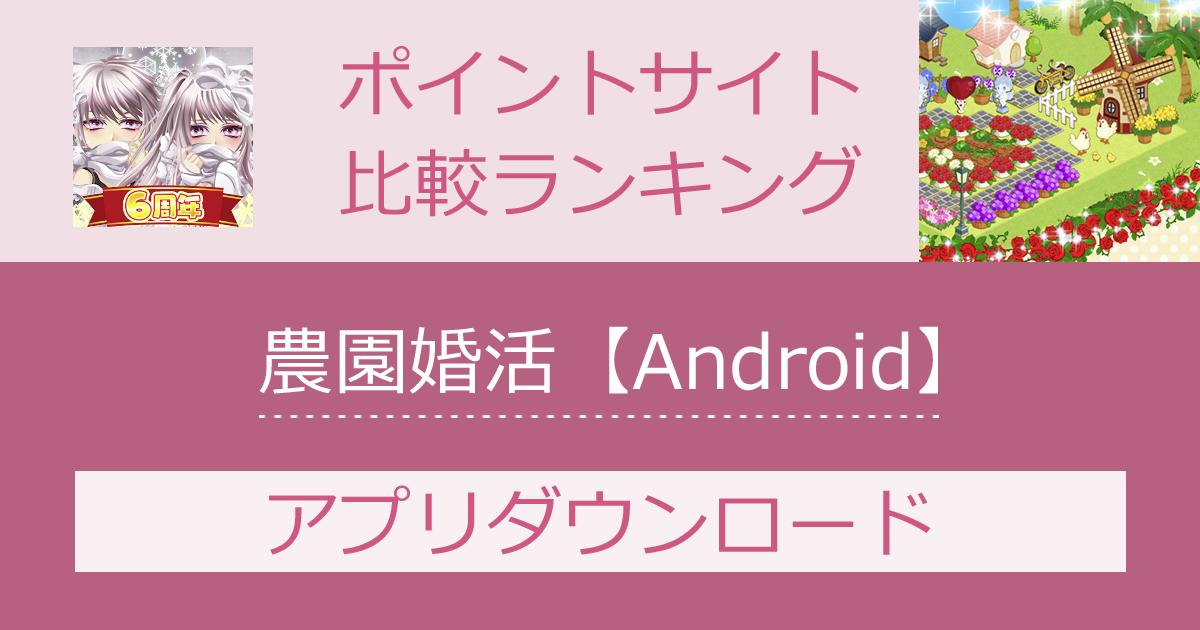 ポイントサイトの比較ランキング。スマホゲーム「農園婚活【Android】」をポイントサイト経由でダウンロードしたときにもらえるポイント数で、ポイントサイトをランキング。
