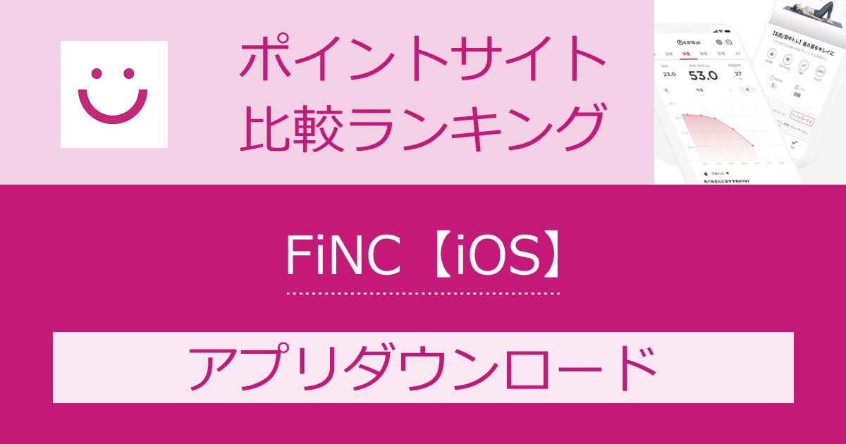 ポイントサイトの比較ランキング。ヘルスケア&フィットネスアプリ「FiNC【iOS】」をポイントサイト経由でダウンロードしたときにもらえるポイント数で、ポイントサイトをランキング。