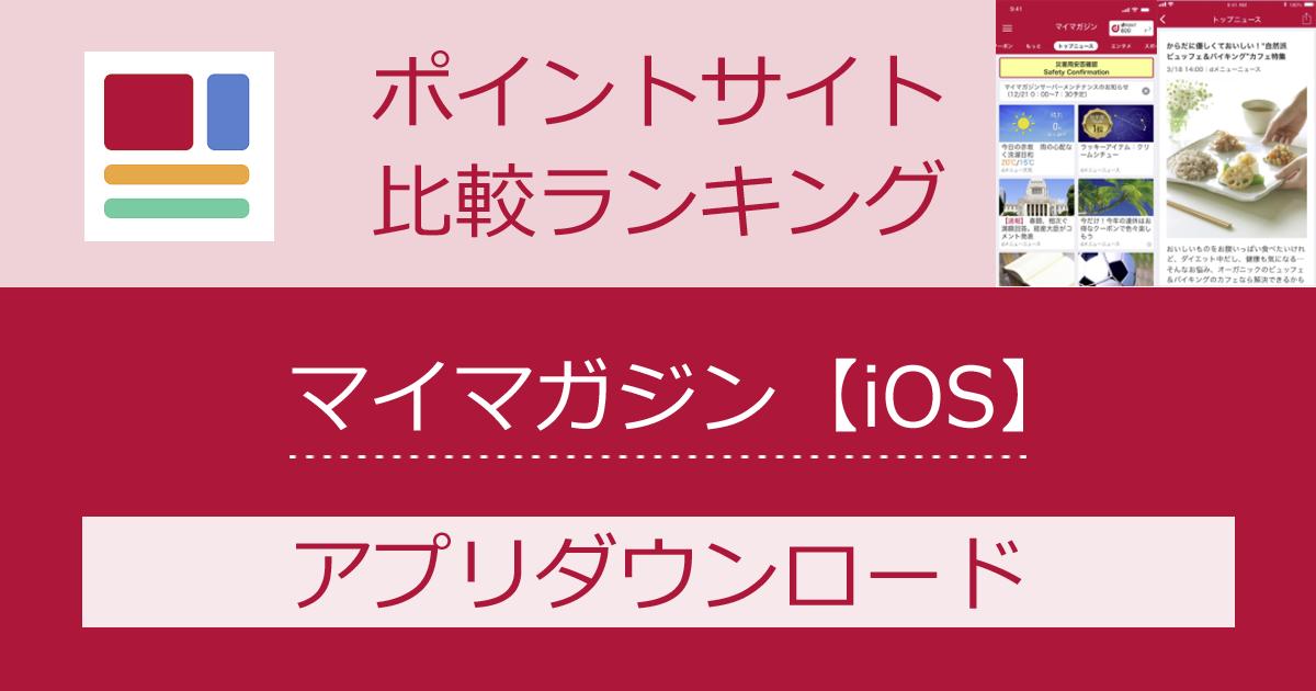 ポイントサイトの比較ランキング。ドコモのニュースアプリ「マイマガジン【iOS】」をポイントサイト経由でダウンロードしたときにもらえるポイント数で、ポイントサイトをランキング。