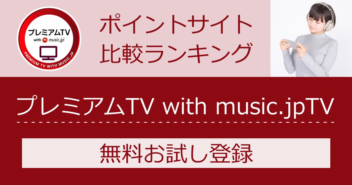 ポイントサイトの比較ランキング。動画配信サービス「プレミアムTV with music.jpTV」にポイントサイト経由で無料お試し登録したときにもらえるポイント数で、ポイントサイトをランキング。