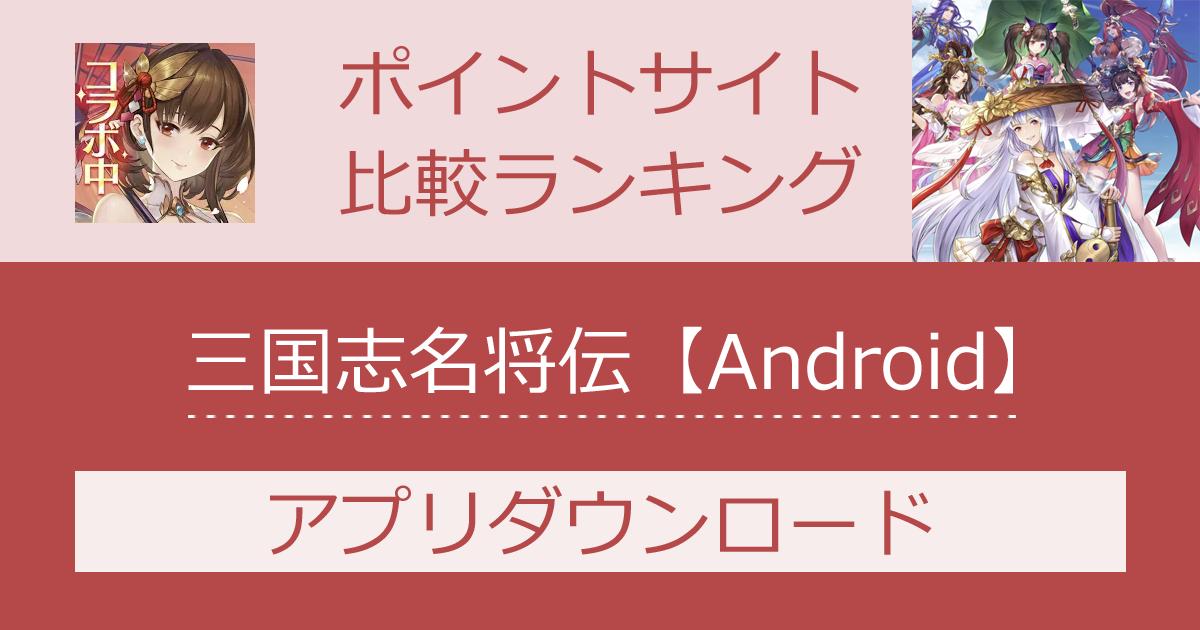 ポイントサイトの比較ランキング。三国志RPG「三国志名将伝【Android】」をポイントサイト経由でダウンロードしたときにもらえるポイント数で、ポイントサイトをランキング。
