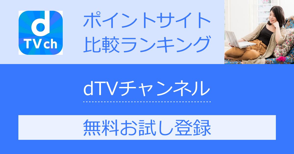 ポイントサイトの比較ランキング。専門チャンネル見放題の「dTVチャンネル」にポイントサイト経由で無料お試し登録したときにもらえるポイント数で、ポイントサイトをランキング。