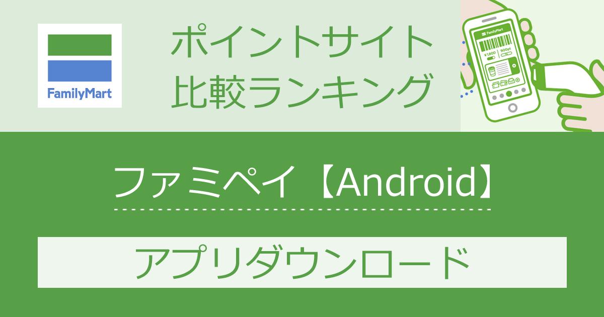 ポイントサイトの比較ランキング。ファミリーマートのクーポン・ポイント・FamiPay決済アプリ「ファミペイ【Android】」をポイントサイト経由でダウンロードしたときにもらえるポイント数で、ポイントサイトをランキング。