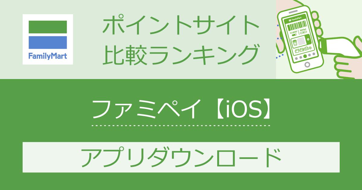 ポイントサイトの比較ランキング。ファミリーマートのクーポン・ポイント・FamiPay決済アプリ「ファミペイ【iOS】」をポイントサイト経由でダウンロードしたときにもらえるポイント数で、ポイントサイトをランキング。