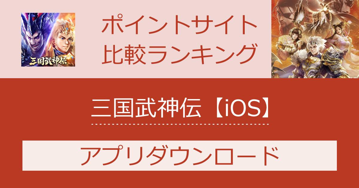 ポイントサイトの比較ランキング。三国志RPG「三国武神伝【iOS】」をポイントサイト経由でダウンロードしたときにもらえるポイント数で、ポイントサイトをランキング。