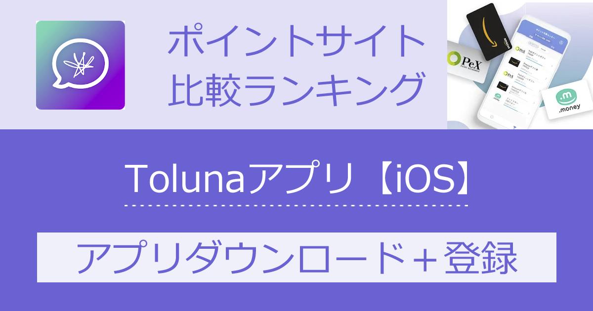 ポイントサイトの比較ランキング。オンラインアンケート「Tolunaアプリ【iOS】」をポイントサイト経由でダウンロード・会員登録したときにもらえるポイント数で、ポイントサイトをランキング。