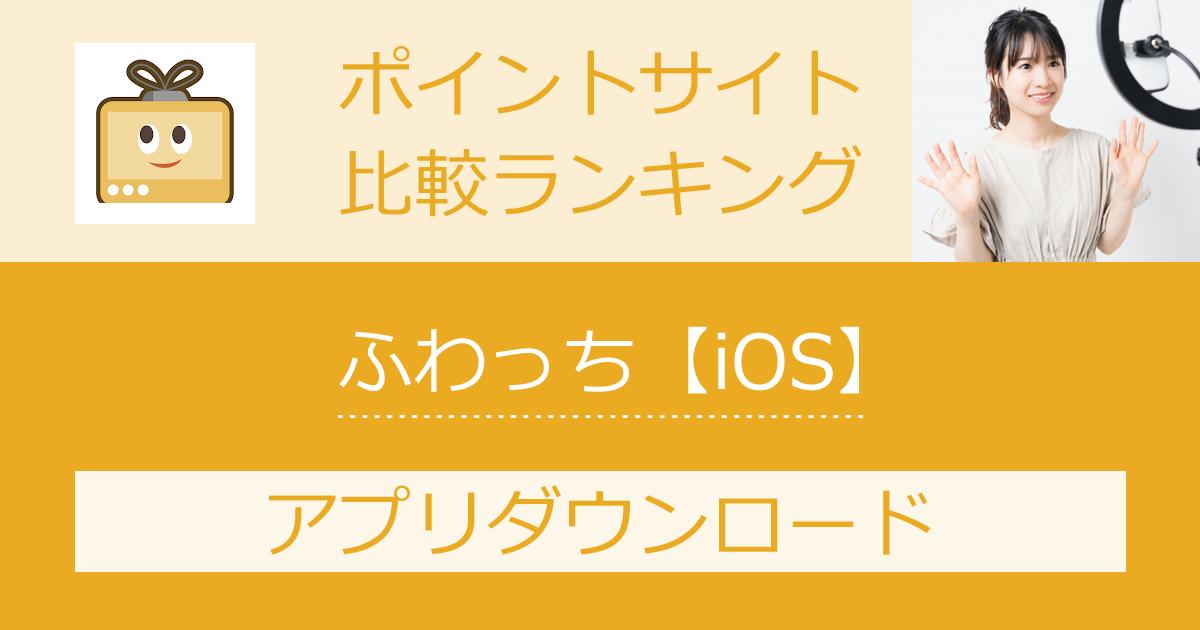 ポイントサイトの比較ランキング。ライブ配信アプリ「ふわっち【iOS】」をポイントサイト経由でダウンロードしたときにもらえるポイント数で、ポイントサイトをランキング。