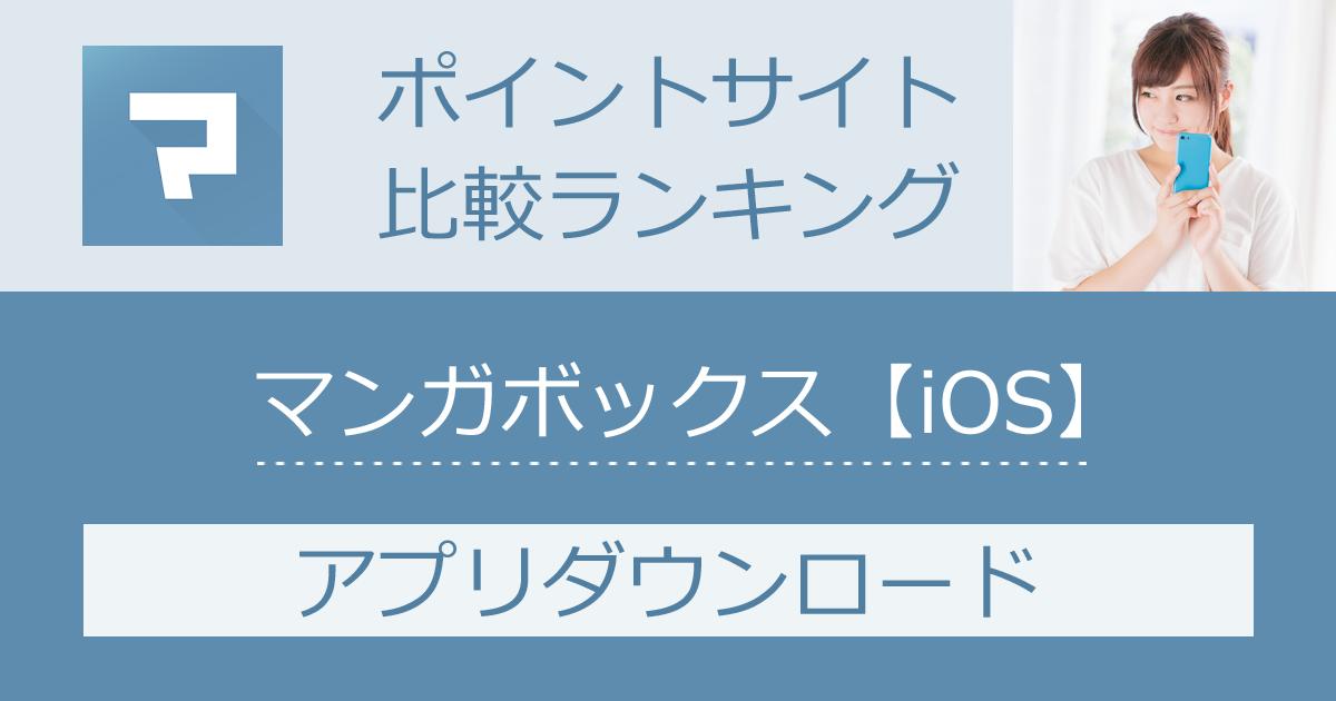 ポイントサイトの比較ランキング。マンガアプリ「マンガボックス【iOS】」をポイントサイト経由でダウンロードしたときにもらえるポイント数で、ポイントサイトをランキング。
