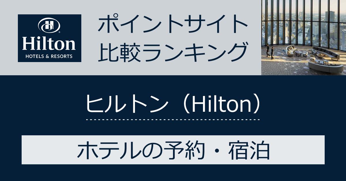 ポイントサイトの比較ランキング。ポイントサイトを経由してヒルトン(Hilton)の系列ホテルを予約・宿泊したときにもらえるポイント数で、ポイントサイトをランキング。