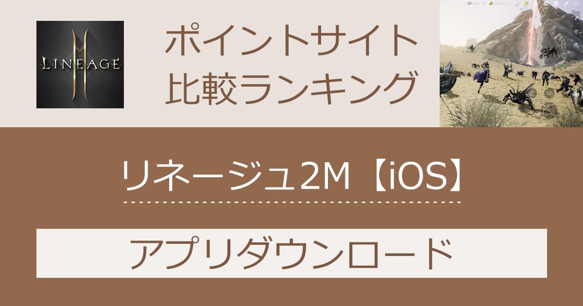 ポイントサイトの比較ランキング。ロールプレイングゲーム「リネージュ2M【iOS】」をポイントサイト経由でダウンロードしたときにもらえるポイント数で、ポイントサイトをランキング。