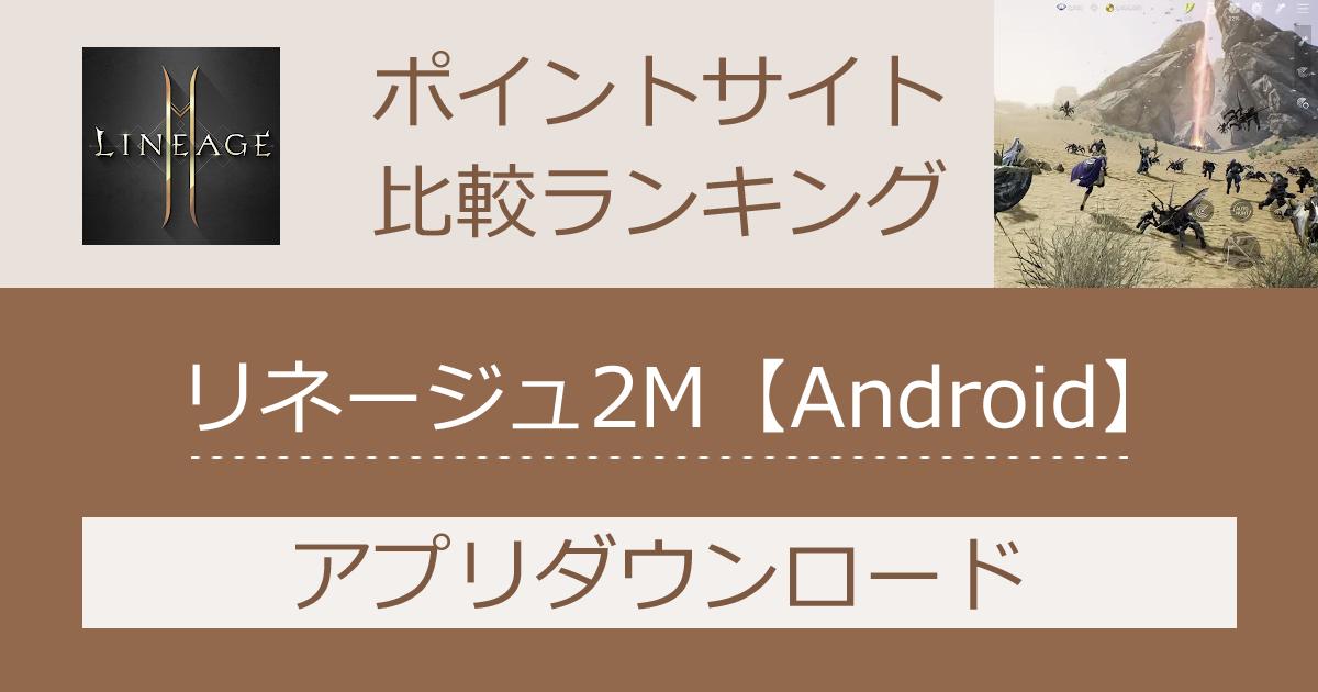ポイントサイトの比較ランキング。ロールプレイングゲーム「リネージュ2M【Android】」をポイントサイト経由でダウンロードしたときにもらえるポイント数で、ポイントサイトをランキング。
