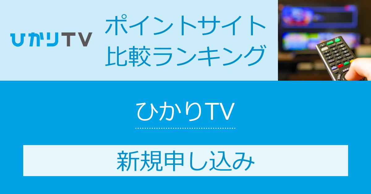 ポイントサイトの比較ランキング。NTTぷららの映像配信サービス「ひかりTV」をポイントサイト経由で新規申し込みしたときにもらえるポイント数で、ポイントサイトをランキング。