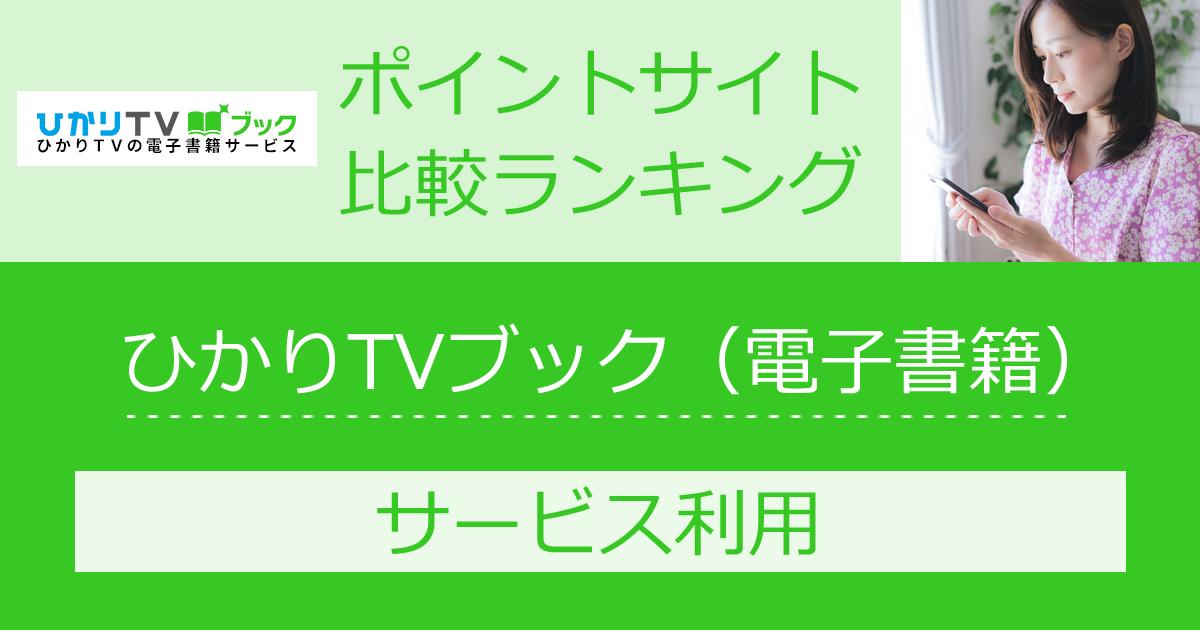 ポイントサイトの比較ランキング。ひかりTVの電子書籍サービス「ひかりTVブック」をポイントサイト経由で利用したときにもらえるポイント数で、ポイントサイトをランキング。