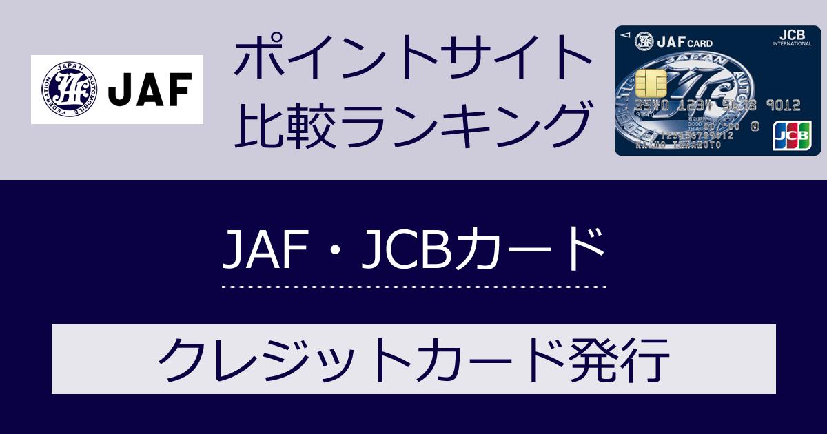 ポイントサイトの比較ランキング。日本自動車連盟(JAF)のクレジットカード「JAF・JCBカード」をポイントサイト経由で発行したときにもらえるポイント数で、ポイントサイトをランキング。