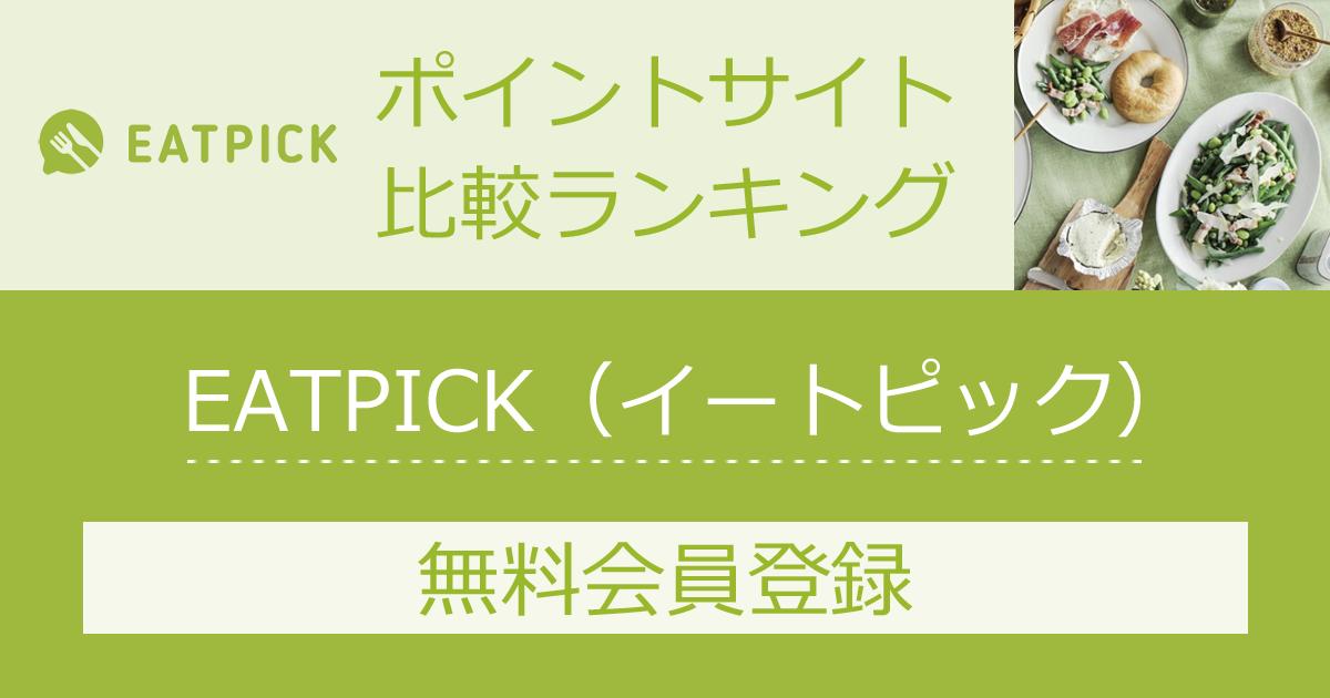 ポイントサイトの比較ランキング。パナソニックが運営する食のコミュニティーサービス「EATPICK(イートピック)」にポイントサイト経由で無料会員登録したときにもらえるポイント数で、ポイントサイトをランキング。