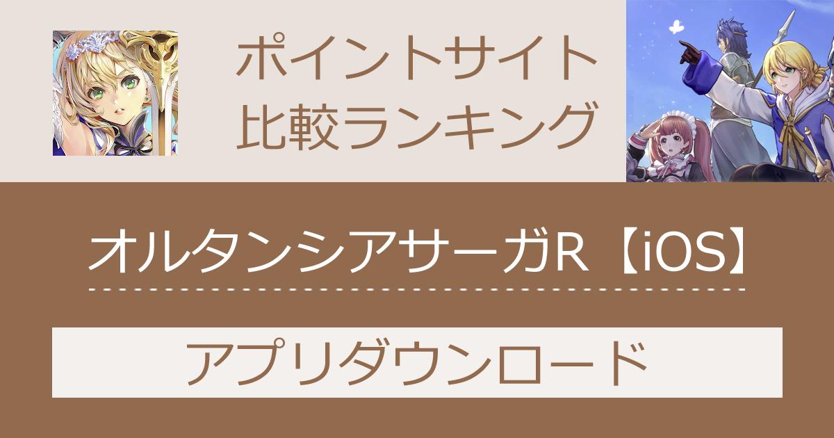 ポイントサイトの比較ランキング。3Dアニメx戦記RPG「オルタンシアサーガR【iOS】」をポイントサイト経由でダウンロードしたときにもらえるポイント数で、ポイントサイトをランキング。