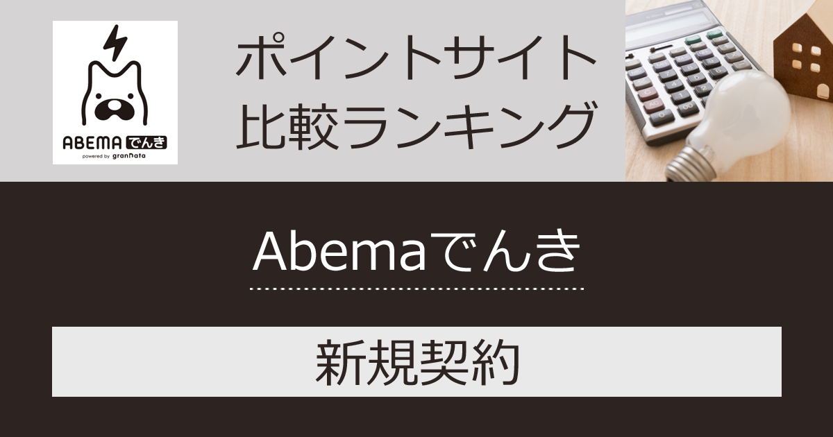 ポイントサイトの比較ランキング。ポイントサイトを経由して「Abemaでんき」を新規契約したときにもらえるポイント数で、ポイントサイトをランキング。