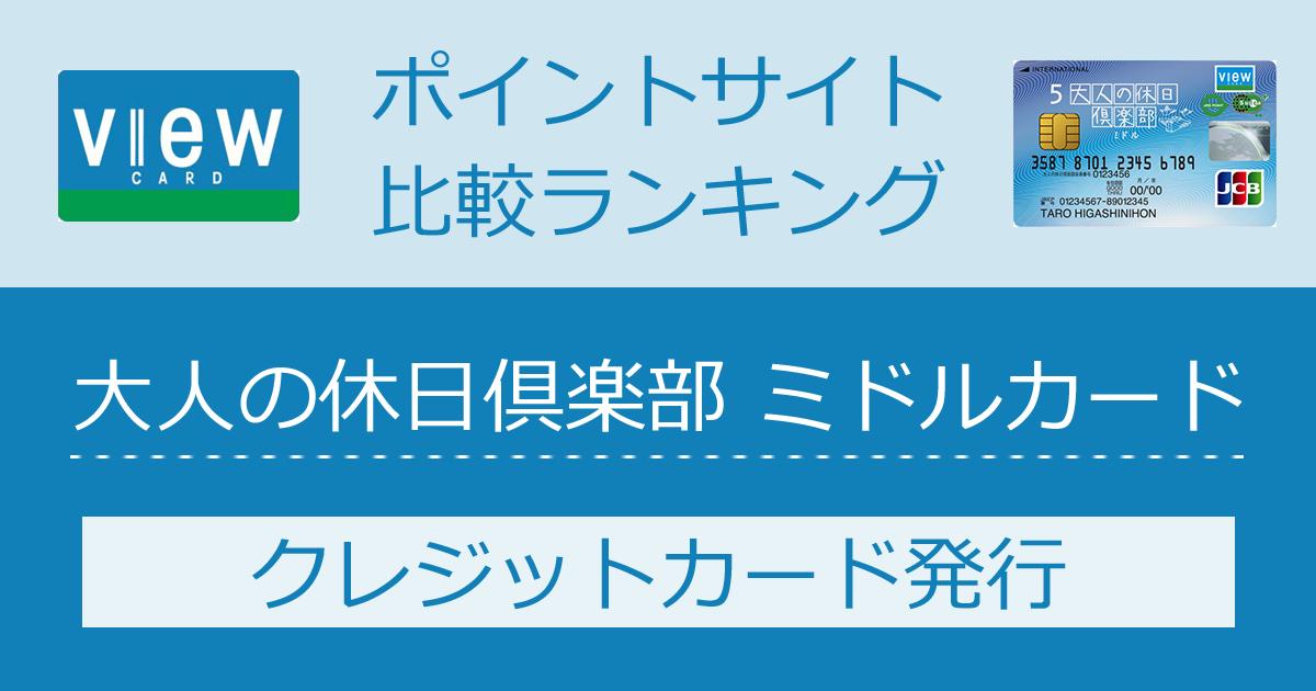 ポイントサイトの比較ランキング。JR東日本のクレジットカード「大人の休日俱楽部 ミドルカード(ビューカード)」をポイントサイト経由で発行したときにもらえるポイント数で、ポイントサイトをランキング。