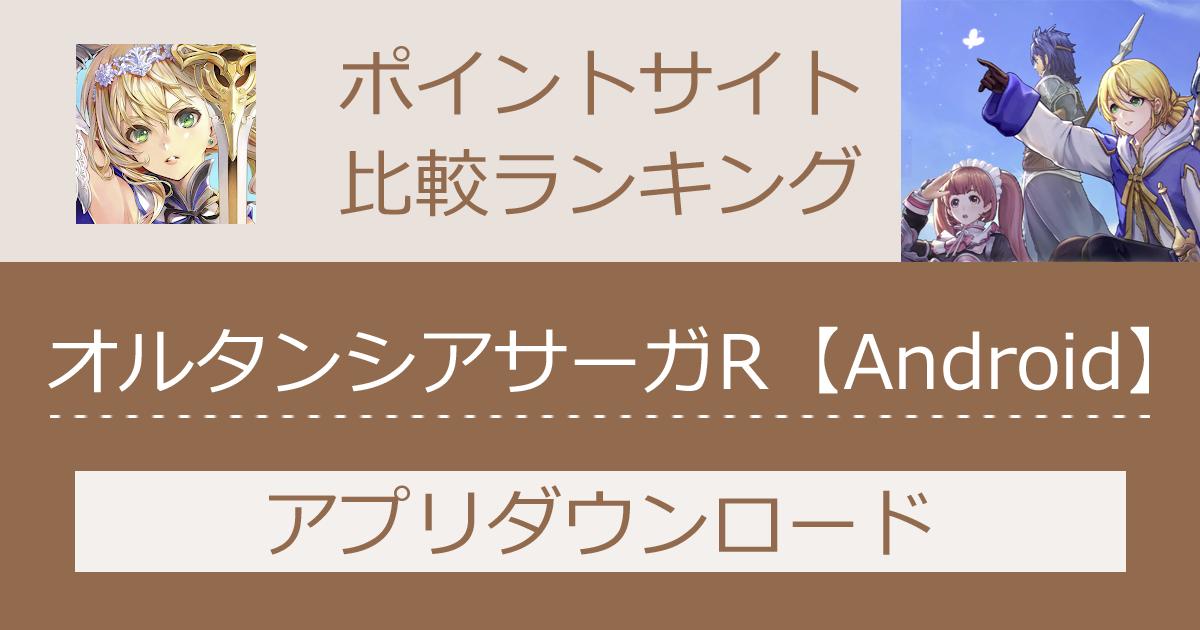 ポイントサイトの比較ランキング。3Dアニメx戦記RPG「オルタンシアサーガR【Android】」をポイントサイト経由でダウンロードしたときにもらえるポイント数で、ポイントサイトをランキング。