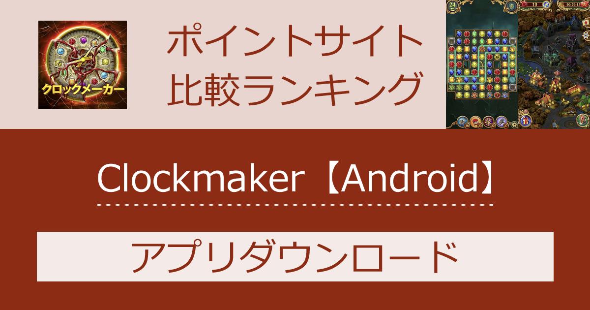 ポイントサイトの比較ランキング。パズルゲーム「Clockmaker(クロックメーカー)【Android】」をポイントサイト経由でダウンロードしたときにもらえるポイント数で、ポイントサイトをランキング。