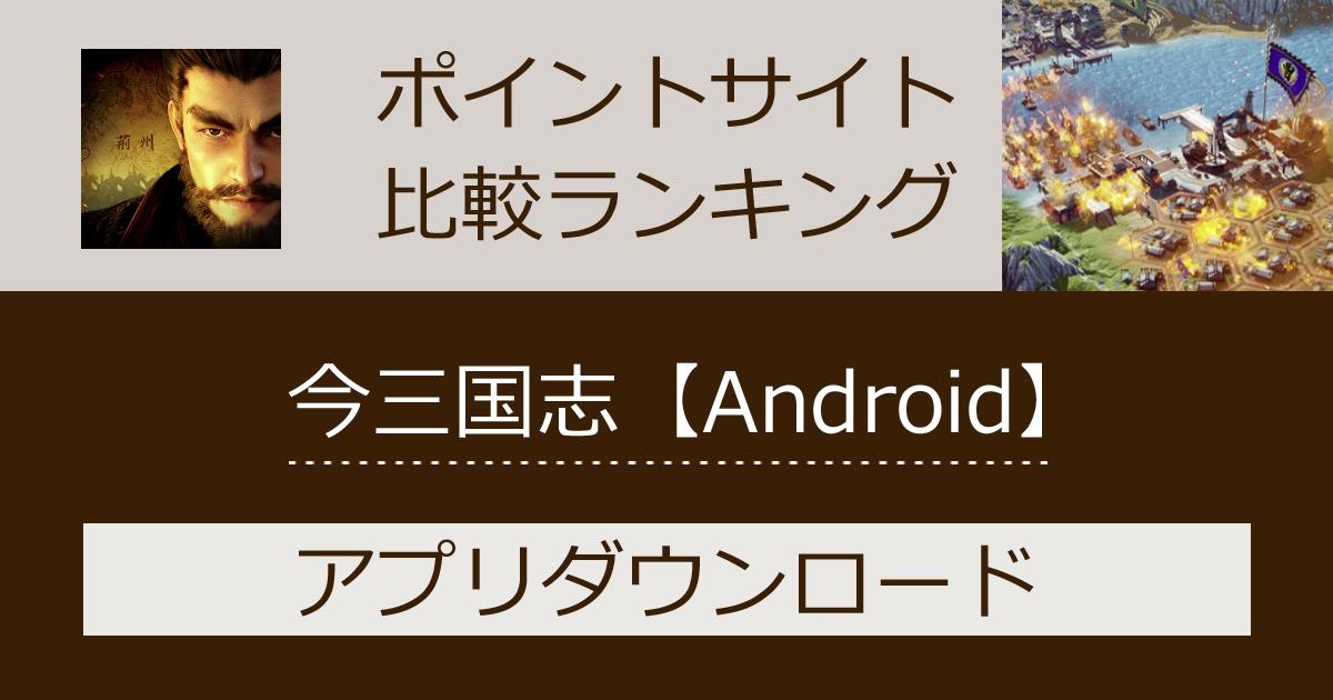 ポイントサイトの比較ランキング。戦略シミュレーション「今三国志【Android】」をポイントサイト経由でダウンロードしたときにもらえるポイント数で、ポイントサイトをランキング。