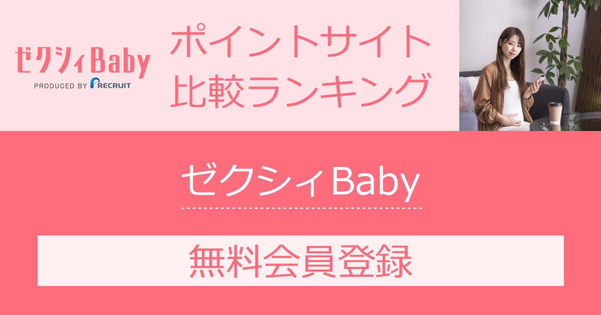 ポイントサイトの比較ランキング。妊娠・出産・育児の情報サイト「ゼクシィBaby」にポイントサイト経由で無料会員登録したときにもらえるポイント数で、ポイントサイトをランキング。