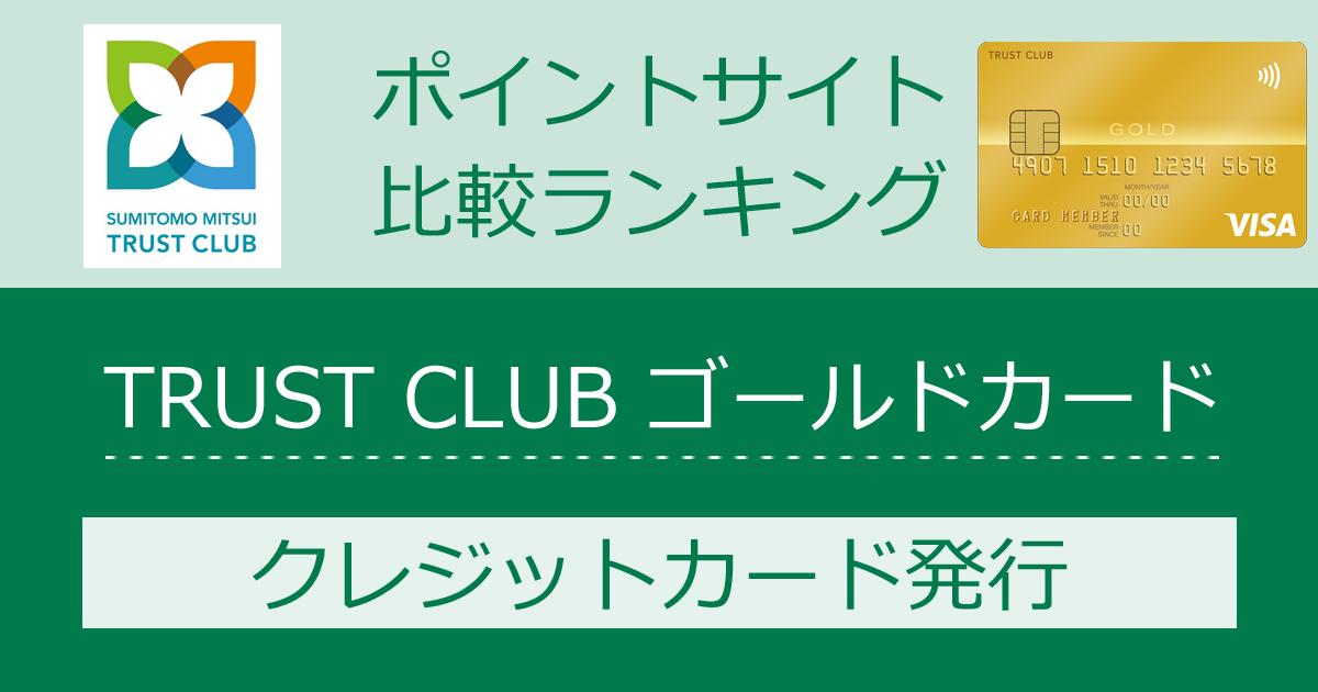 ポイントサイトの比較ランキング。三井住友トラスト・グループのクレジットカード「TRUST CLUB ゴールドカード」をポイントサイト経由で発行したときにもらえるポイント数で、ポイントサイトをランキング。