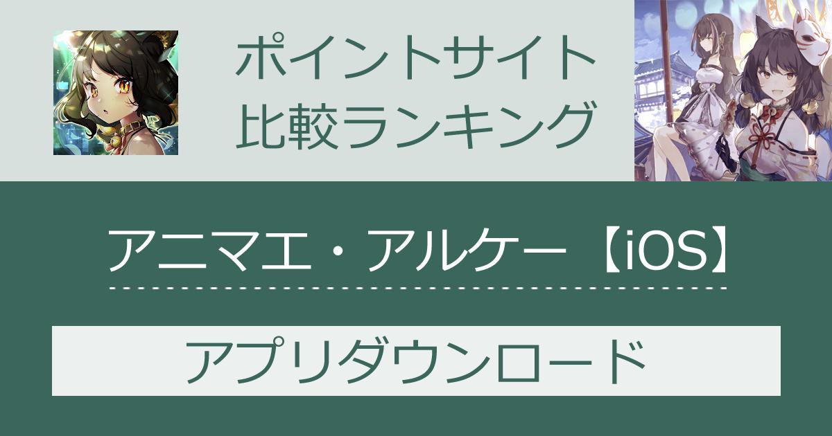 ポイントサイトの比較ランキング。式神少女バトルRPG「アニマエ・アルケー【iOS】」をポイントサイト経由でダウンロードしたときにもらえるポイント数で、ポイントサイトをランキング。