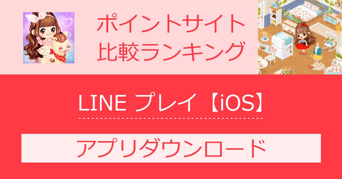 ポイントサイトの比較ランキング。「LINE プレイ【iOS】」をポイントサイト経由でダウンロードしたときにもらえるポイント数で、ポイントサイトをランキング。