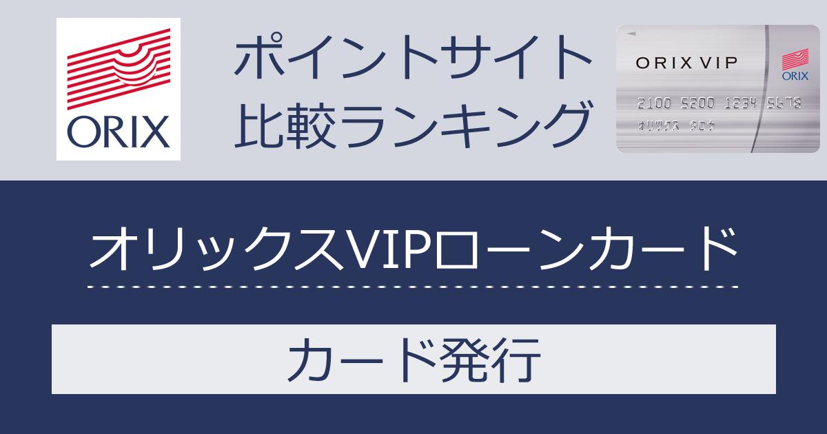 ポイントサイトの比較ランキング。「オリックスVIPローンカード」をポイントサイト経由で発行したときにもらえるポイント数で、ポイントサイトをランキング。