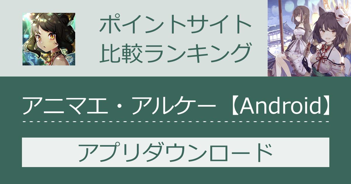 ポイントサイトの比較ランキング。式神少女バトルRPG「アニマエ・アルケー【Android】」をポイントサイト経由でダウンロードしたときにもらえるポイント数で、ポイントサイトをランキング。