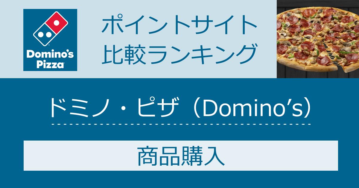 ポイントサイトの比較ランキング。ポイントサイトを経由してドミノ・ピザ(Domino's)で商品を購入したときにもらえるポイント数で、ポイントサイトをランキング。