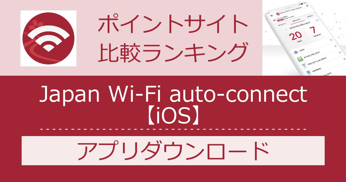 ポイントサイトの比較ランキング。フリーWiFi自動接続アプリ「Japan Wi-Fi auto-connect【iOS】」をポイントサイト経由でダウンロードしたときにもらえるポイント数で、ポイントサイトをランキング。