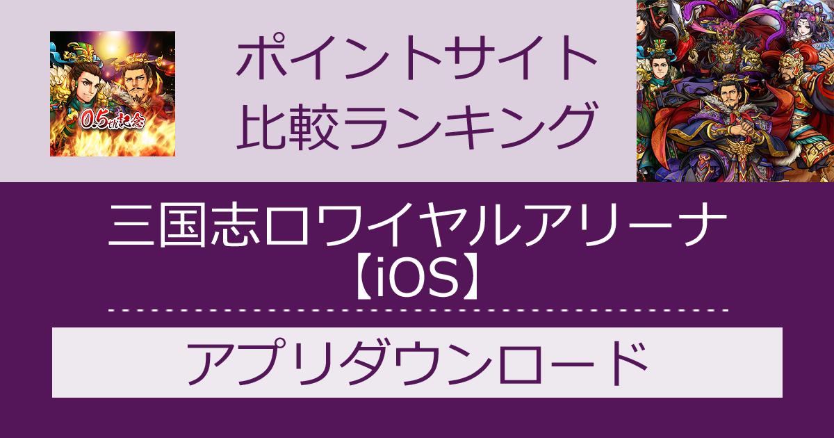 ポイントサイトの比較ランキング。戦略タワーディフェンスゲーム「三国志ロワイヤルアリーナ【iOS】」をポイントサイト経由でダウンロードしたときにもらえるポイント数で、ポイントサイトをランキング。