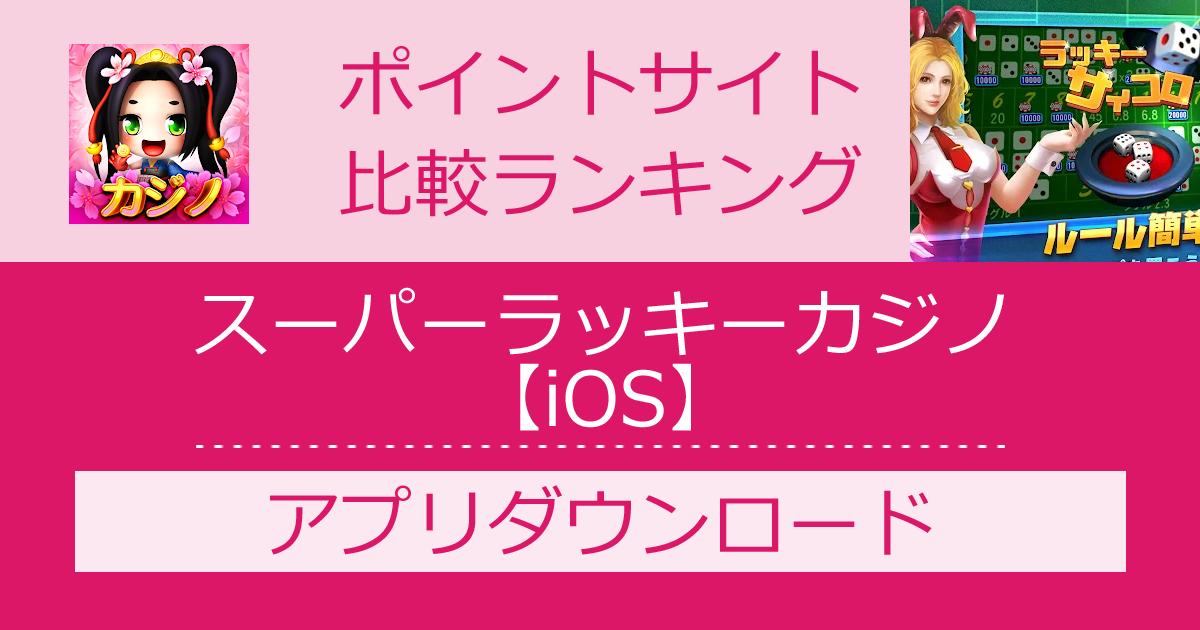ポイントサイトの比較ランキング。カジノとゲームセンター「スーパーラッキーカジノ【iOS】」をポイントサイト経由でダウンロードしたときにもらえるポイント数で、ポイントサイトをランキング。
