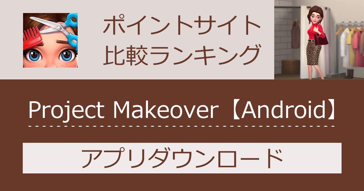 ポイントサイトの比較ランキング。改造パズルゲーム「Project Makeover(プロジェクト・メイクオーバー)【Android】」をポイントサイト経由でダウンロードしたときにもらえるポイント数で、ポイントサイトをランキング。