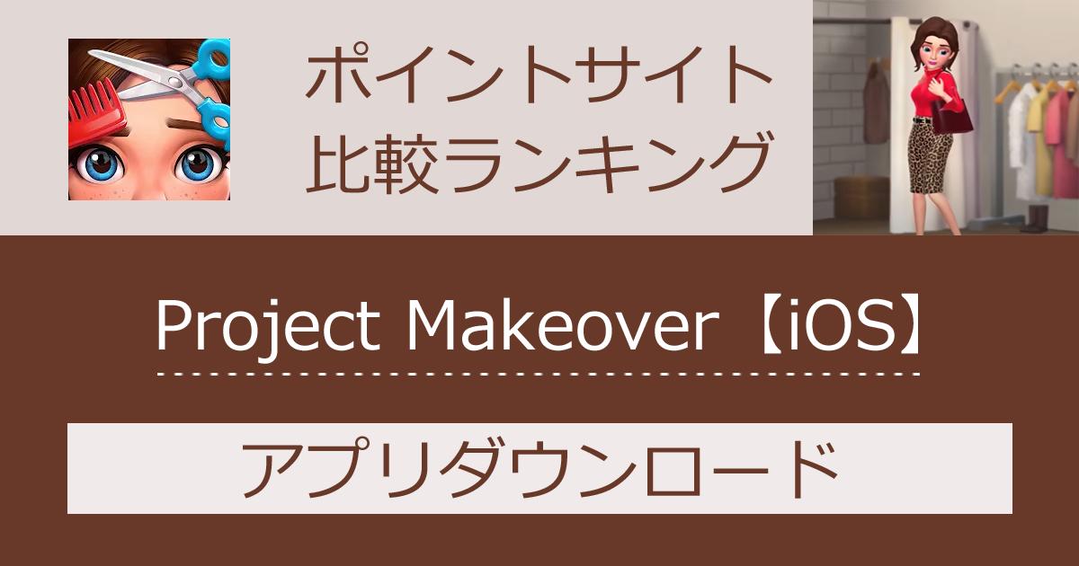 ポイントサイトの比較ランキング。改造パズルゲーム「Project Makeover(プロジェクト・メイクオーバー)【iOS】」をポイントサイト経由でダウンロードしたときにもらえるポイント数で、ポイントサイトをランキング。