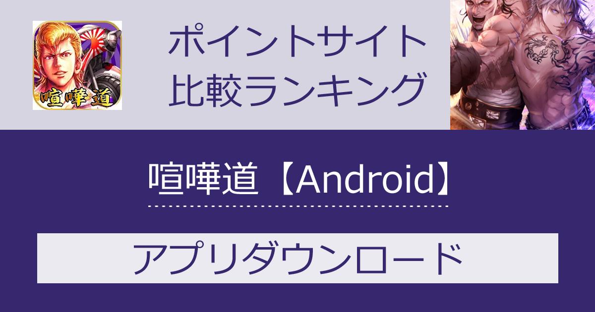 ポイントサイトの比較ランキング。対戦ロールプレイングゲーム「喧嘩道~全國不良番付~【Android】」をポイントサイト経由でダウンロードしたときにもらえるポイント数で、ポイントサイトをランキング。
