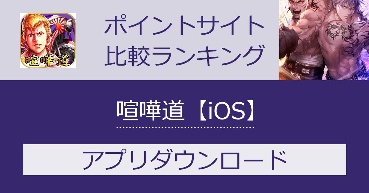 ポイントサイトの比較ランキング。対戦ロールプレイングゲーム「喧嘩道~全國不良番付~【iOS】」をポイントサイト経由でダウンロードしたときにもらえるポイント数で、ポイントサイトをランキング。