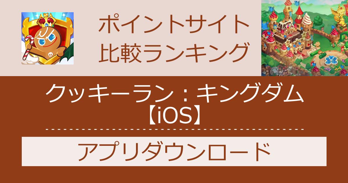 ポイントサイトの比較ランキング。ロールプレイングゲーム「クッキーラン:キングダム【iOS】」をポイントサイト経由でダウンロードしたときにもらえるポイント数で、ポイントサイトをランキング。